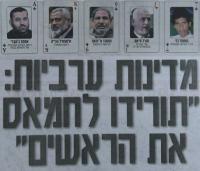 Tindakan Mesir menyekat sempadan di Rafah juga dikaitkan dengan maklumat awal yang diberikan Israel. (Tulisan dalam imej agensi berita Ma'an di atas menyatakan, negara-negara Arab mempersetujui rancangan Israel melakukan pembunuhan di Gaza)
